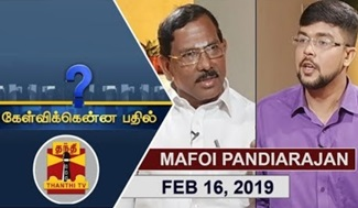 Kelvikkenna Bathil 16-02-2019 Exclusive Interview with Minister Ma Foi Pandiarajan | Thanthi Tv
