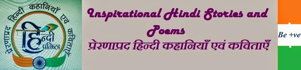 Inspirational Hindi Stories and Poems  प्रेरणाप्रद हिन्दी कहानियाँ एवं कविताएँ