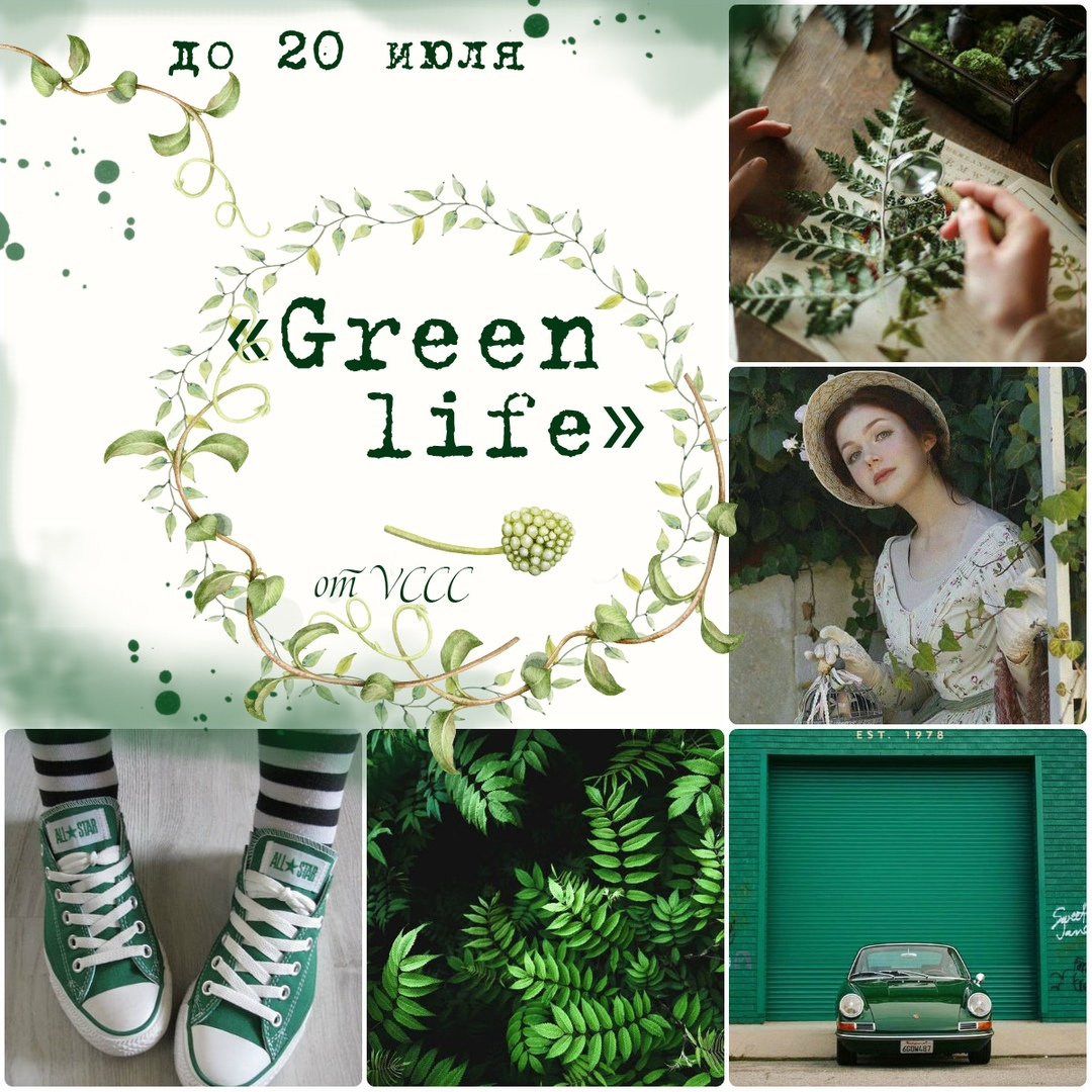 Green Life 20/07