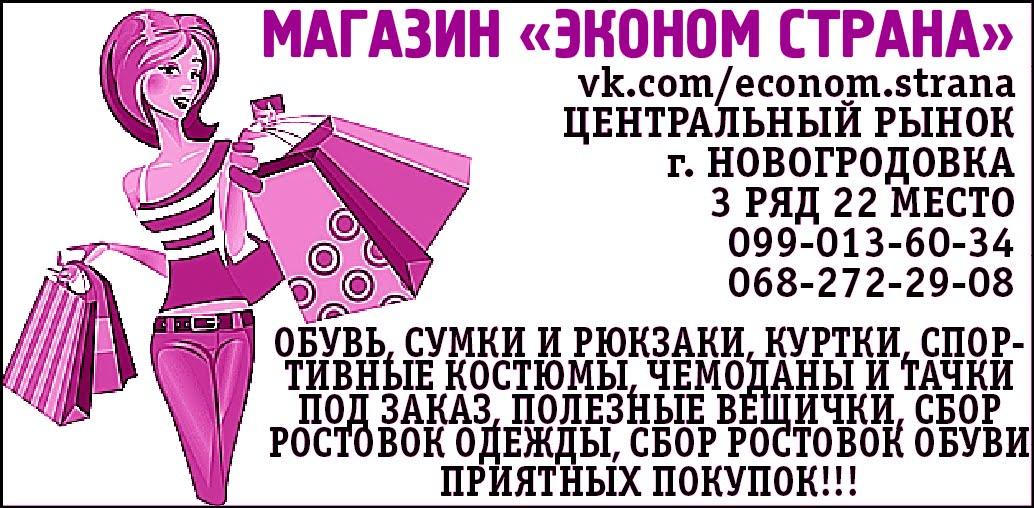 """Магазин """"Эконом-страна"""""""