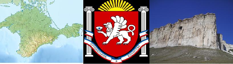 Крым Белогорье