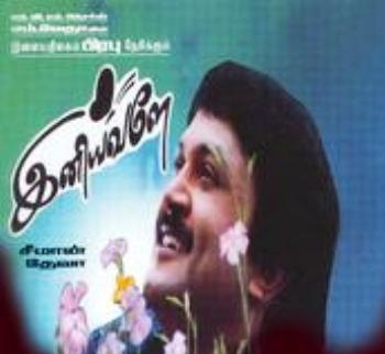 Watch Iniyavale (1998) Tamil Movie Online