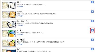 Bloggerのガジェット画面