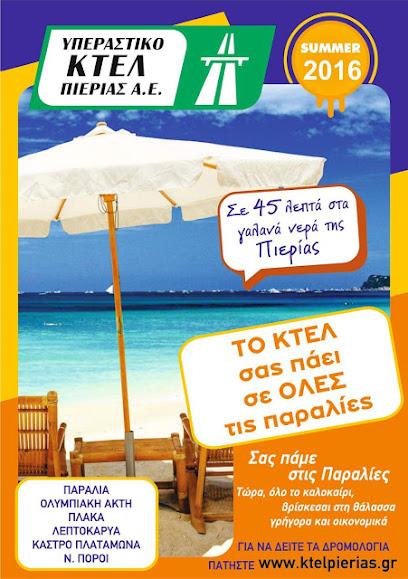 To ΚΤΕΛ σας πάει σε ΟΛΕΣ τις παραλίες