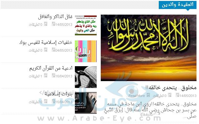 قالب عين العرب الإخباري النسخة الرابعة