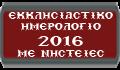 http://dromosorthodoxias.blogspot.gr/2016/01/hmerologio2016.html