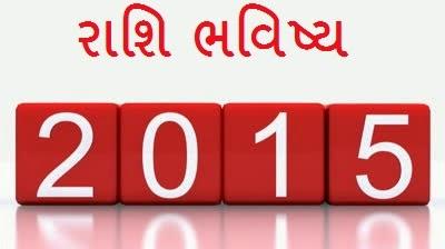 Gujarati Rashi Bhavishya 2015