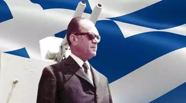 Το άγνωστο «ΟΧΙ» του Παπαδόπουλου που δεν πρόδωσε ποτέ την Κύπρο!...