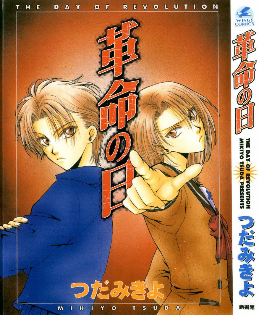 อ่านการ์ตูน Kakumei no Hi 1 ภาพที่ 2