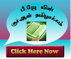 திருக்குர்ஆன் தமிழாக்கம் பீ.ஜே