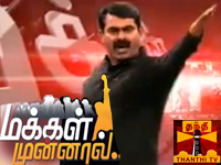 Makkal Munnal 09-03-2014 Thanthi tv Program