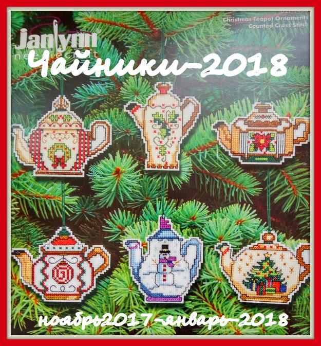 СП Чайники-2018