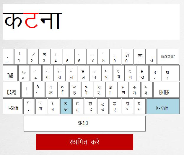 Anop Hindi Typing Tutor - Lesson 11