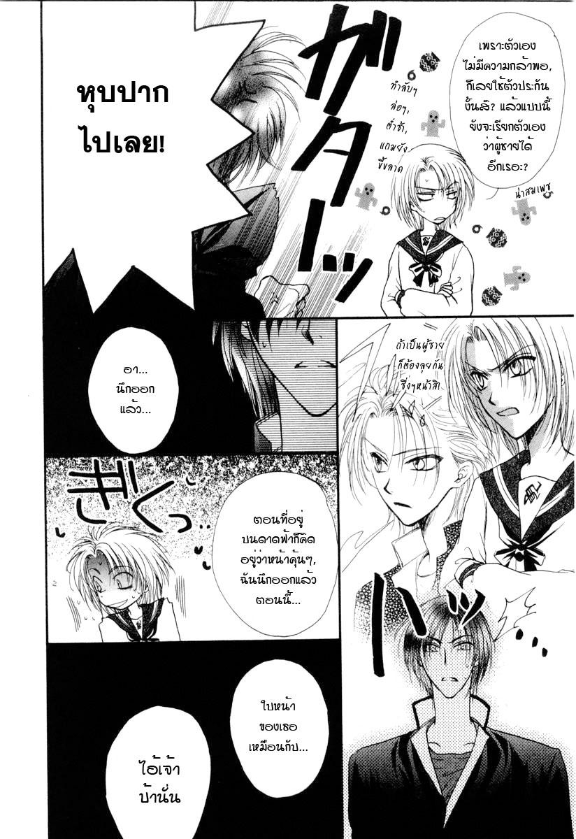 อ่านการ์ตูน Kakumei no Hi 3 ภาพที่ 43
