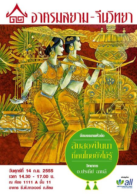 """อาศรมสยาม-จีนวิทยา จัดบรรยายหัวข้อ """"สิบสองปันนาที่คนไทยยังไม่รู้"""""""