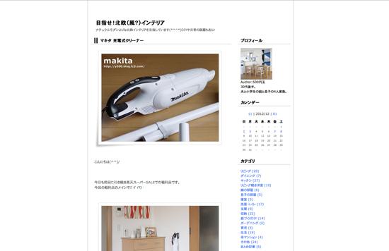 マキタ 充電式クリーナー 目指せ!北欧(風?)インテリア