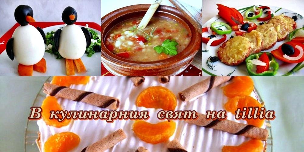 В кулинарния свят на tillia