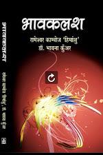 भावकलश 2012 ताँका संग्रह