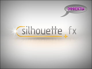 SilhouetteFX