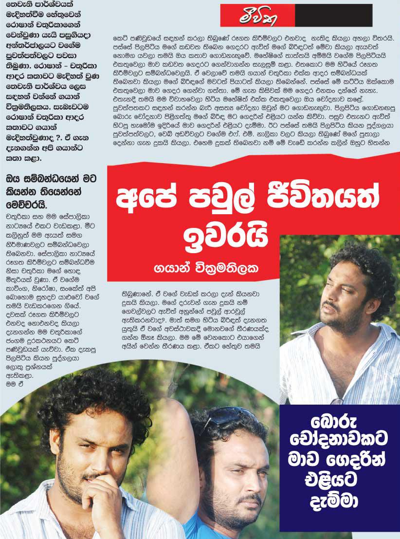 Gayan wickramathilaka talk about chathurika peris : Gossip Lanka News ...