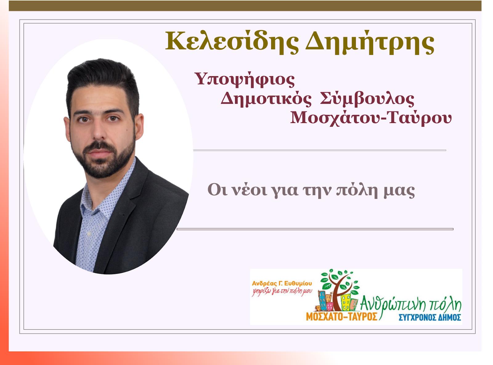 Κελεσίδης Δημήτρης:Υποψήφιος Δημοτικός Σύμβουλος Μοσχάτου-Ταύρου