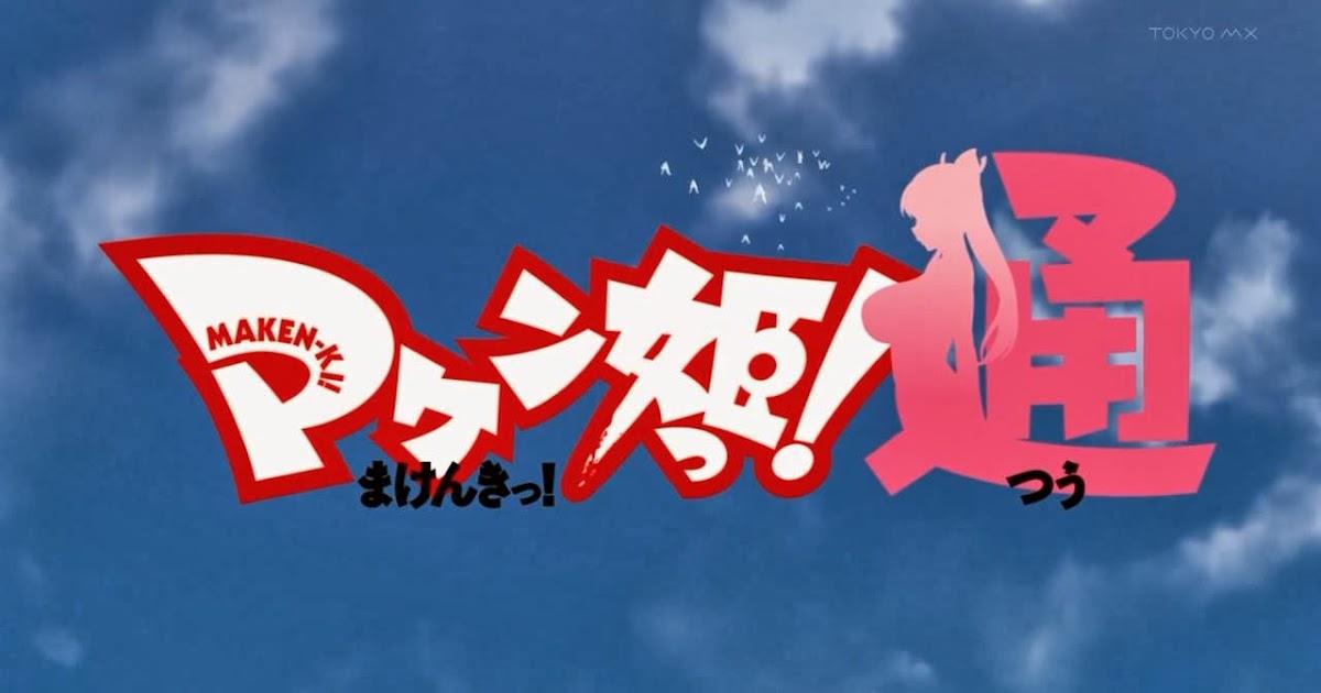 Omake Gif Anime - <em>Maken-ki! Two</em> - Episode 8 - Principal Minori Jumps Rope
