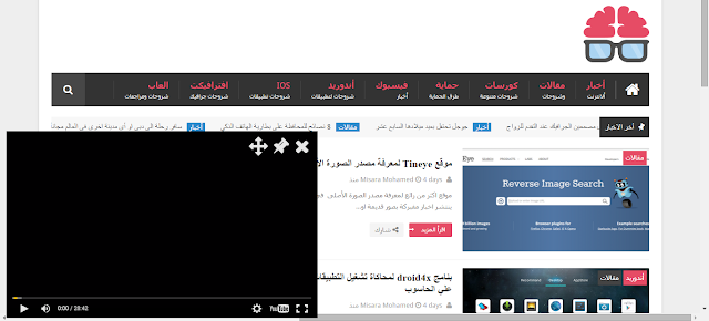 anadmagh ، انا دماغ ، YouTube ، Floating