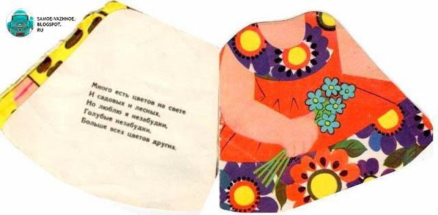Михайлова Кукла Машенька кукла книга книга кукла кукла-книга книга-кукла страницы стихи