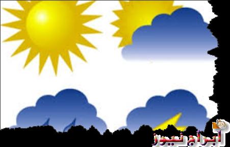 درجات الحرارة المتوقعة على مصر اليوم السبت 10-1-2015
