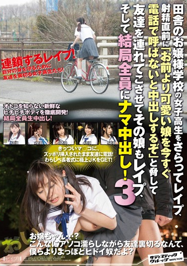 SVDVD-472 In Kidnapping The School Girls In The Countryside Of Princess School Rape