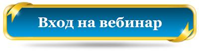 http://webinar.social-up.ru/