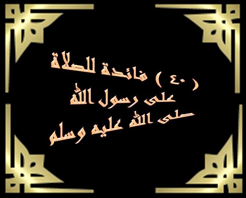 ( 40 ) فائدة للصلاة على رسول الله صلى الله عليه وسلم ط£ط±ط¨%D