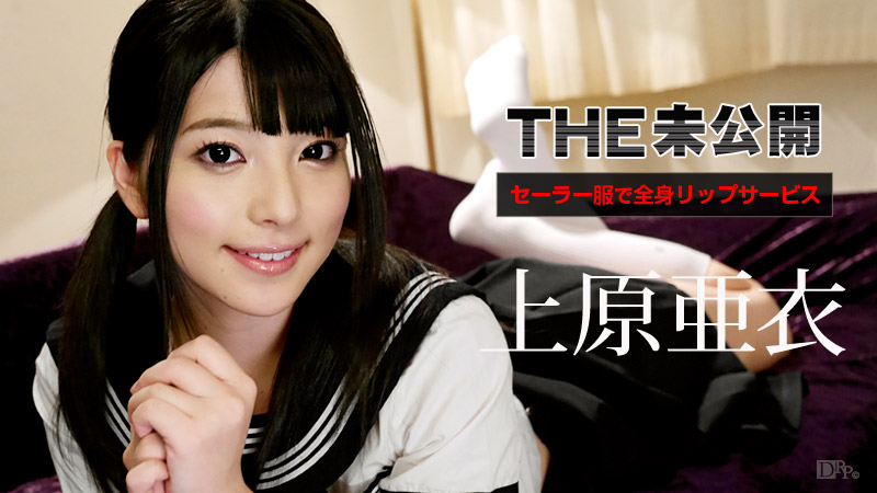 JAV Uncensored 072315 927 Hd porn movies her majestic eighteen female student Ai Uehara