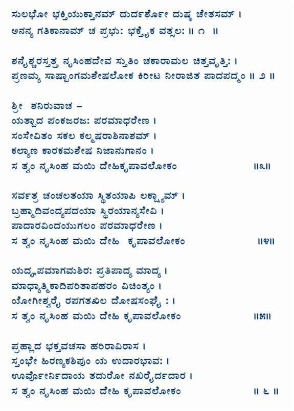 narasimha ashtakam in tamil pdf download