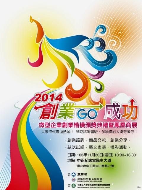 2014年微型企業創業楷模頒獎典禮暨鳳凰商展