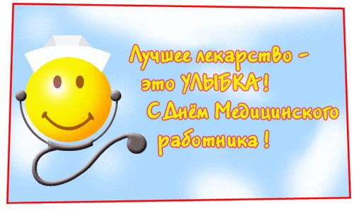 Татьяна Львовна! С Днем Медика! - Страница 2 27124986_17062007
