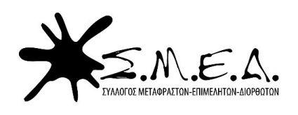 Σύλλογος Μεταφραστών Επιμελητών Διορθωτών