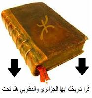 اقرا تاريخ الامازيغ