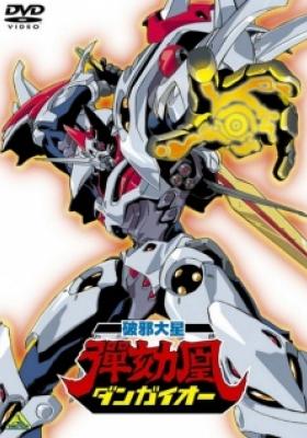 Great Planet Evil-Destroyer Dangaio