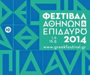 Φεστιβάλ Αθηνών 2014