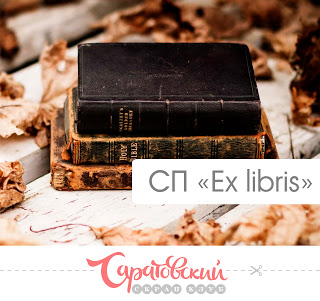 """СП """"Ex libris"""""""