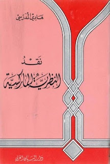 كتاب نقد النظرية الماركسية - هادي المدرسي