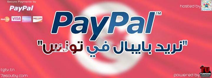 """معا لحركة """"نريد بايبال في تونس"""""""
