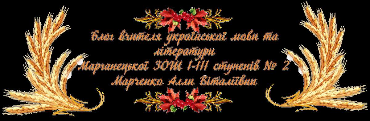 Блог вчителя україської мови та літератури Марганецької ЗОШ № 2 Марченко Алли Віталіївни