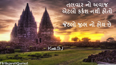Best Quotes in Gujarati