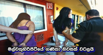 colombo-ganika-madam-arrested-by-police