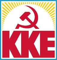 ΚΚΕ: Πολιτική συγκέντρωση