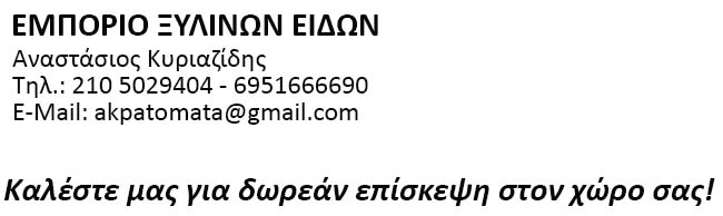 AK floors Εμπόριο Ξύλινων Πατωμάτων