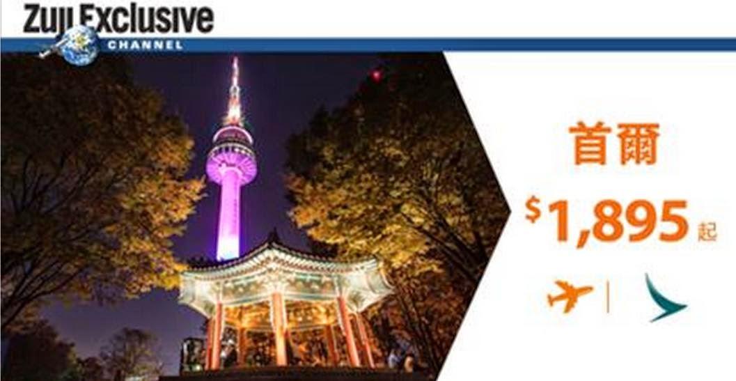 CX 都減!國泰 Fanfares 價,香港飛 首爾 【2人同行】$1,890起(連稅$2,305),7月前出發。