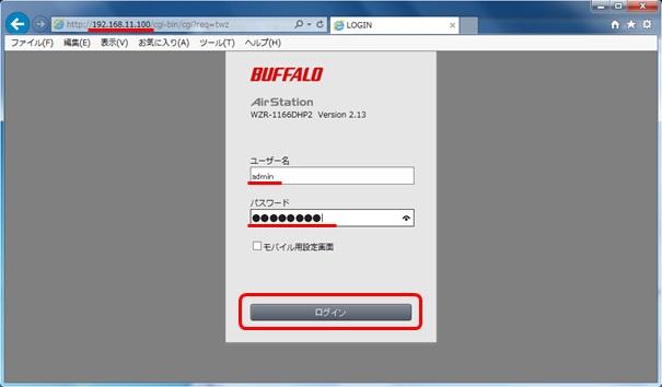ルータGUI画面にアクセス